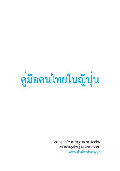 thai manual.JPG